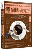 (二手書)癮咖啡研究室:發現咖啡的健康力量