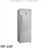 聲寶【SRF-250F】242公升冷凍櫃
