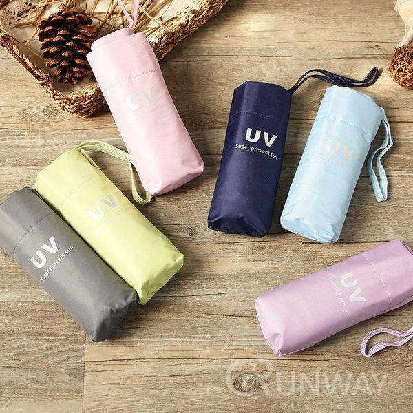 【24H】馬卡龍五折傘 UV防曬晴雨傘 迷你小巧 客製化 可定製LOGO 摺疊口袋傘 折疊傘
