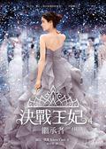 (二手書)決戰王妃(4):繼承者