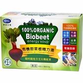 標達BuDer~有機甜菜根精力湯25公克×10入/盒~特惠中~
