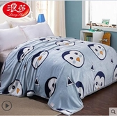 浪莎云貂絨毛毯子法蘭絨冬季加厚保暖床單人女學生宿舍午睡小被子 夢藝家