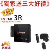 【贈掌上型無線鍵盤+無線滑鼠+飛鼠遙控器】EVPAD SMART 易播 4K 藍芽 智慧電視盒 華人台灣版