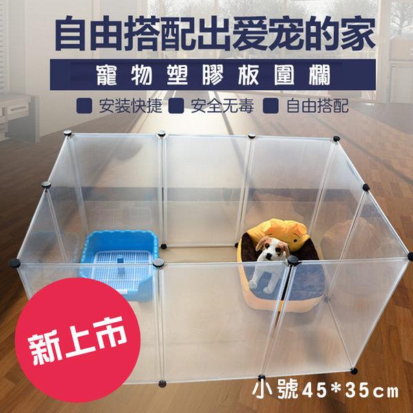 單片多功能百變寵物塑膠透明板圍欄 狗狗柵欄 (小號45*35cm)