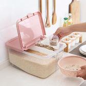 米桶儲米箱 塑料分隔裝米桶防蟲儲米箱12Kg廚房密封防潮米箱大米收納箱 俏腳丫