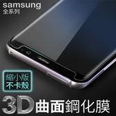 Samsung 三星 S7edge S8 S9 Plus Note8 S9+ 3D曲面縮小版 滿版 玻璃保護貼 玻璃貼