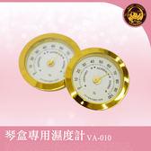 【小麥老師樂器館】小提琴盒濕度計 樂器盒濕度計 濕度錶 小提琴 溼度計 VA010 【A153】