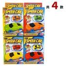 賽車積木 333 積木賽車 (有4款)/一款入(促20) 汽車積木 兒童玩具-CF131042