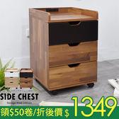 凱堡 木紋風三層活動櫃(附插座)/床頭櫃 收納櫃 床邊小櫃子 邊桌【H09292】