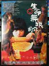 挖寶二手片-P05-411-正版DVD-華語【生命無限公司】-陸奕靜 秀琴 阿KEN(直購價)