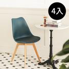 椅子 北歐 楓木椅 電腦椅 餐椅 椅【F0042-B】Harmony鬱金香餐椅4入(三色) 收納專科ac