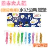 【京之物語】日本製 KOKUYO透明蠟筆(螢光色系) 10色 現貨