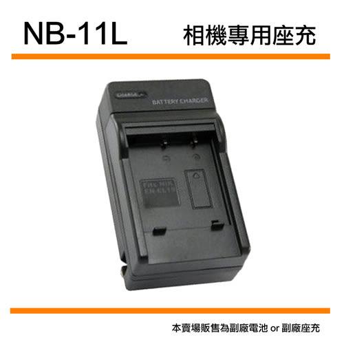 郵寄免運費$190 3C LiFe CANON NB-11L 座充 NB11L 充電器 IXUS 265HS 240HS 155HS 150HS 適用