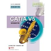 CATIA V5 教育訓練手冊—曲面造形篇