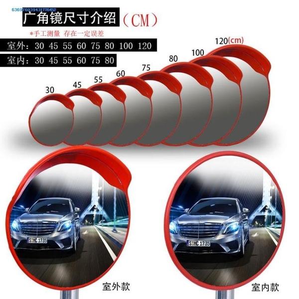 大視野45cm反光鏡室外道路凸球面鏡廣角鏡圓鏡1米拐角防盜鏡100cmWD 電購3C