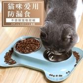 寵物碗 貓碗雙碗貓盆食盆不銹鋼貓咪飯碗喂食防漏飲水貓糧碗寵物碗貓飯盆