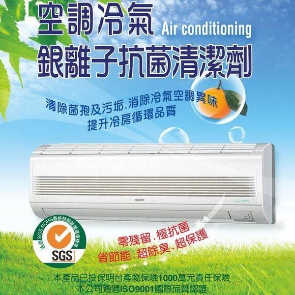 台灣製造~~夏日冷房清潔最重要 銀離子抗菌 冷氣清潔劑
