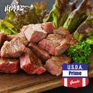【肉搏站】美國 Prime 骰子牛肉 (...