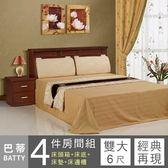 IHouse-巴蒂 四件房間組-雙大6尺雙大6尺
