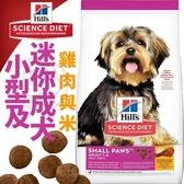 【🐱🐶培菓寵物48H出貨🐰🐹】美國Hills新希爾思》小型及迷你成犬特調食譜7.03kg/15.5lb