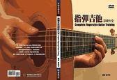 【小麥老師樂器館】吉他演奏系列. 第3版指彈吉他訓練大全.編著 盧家宏 【I10】
