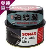 SONAX 釉鍍膜-深色車專用500ml【免運直出】