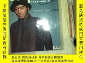 二手書博民逛書店君子雜誌罕見1998 120....Y180897
