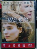 影音專賣店-J07-011-正版DVD*電影【因為愛你】-凱特布蘭琪*魯妮瑪拉