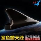 汽車鯊魚鰭 點繽2017款奧迪A4L專用汽車改裝鯊魚鰭天線車頂尾翼烤漆裝飾天線