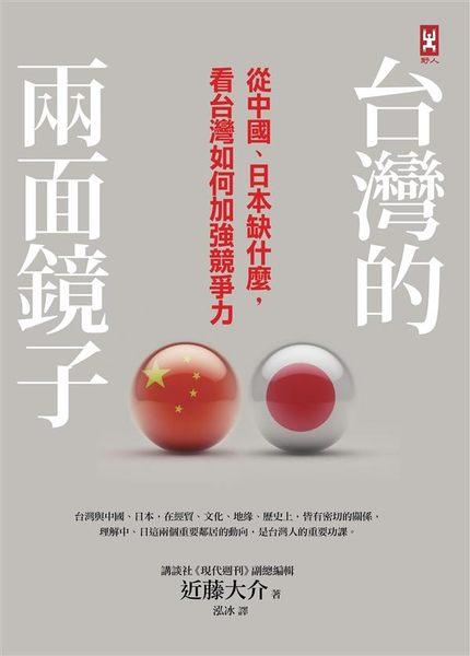 (二手書)台灣的兩面鏡子:從中國、日本缺什麼,看台灣如何加強競爭力