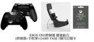 [哈GAME族]免運費 可刷卡 超值組合 手機架 + GAMEPASS訂閱卡 + Xbox Elite Series 2 菁英控制器