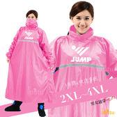 imitu 【JUMP】3步驟x快速穿脫 後反穿連身一件式風雨衣(2XL~4XL)(桃粉)