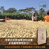 【咖啡綠商號】衣索比亞耶珈雪菲科洽雷水洗處理咖啡豆G1(一磅)