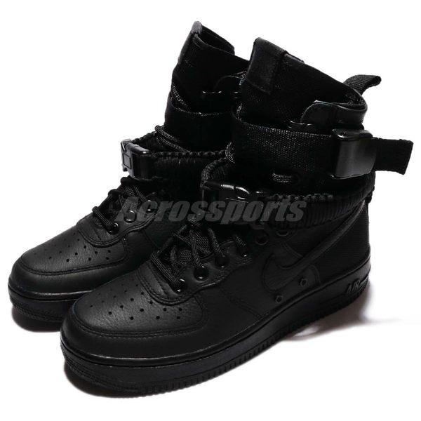 【四折特賣】Nike 休閒鞋 Wmns Sf AF1 Air Force 1 黑 全黑 皮革鞋面 靴子 運動鞋 女鞋【PUMP306】857872-002
