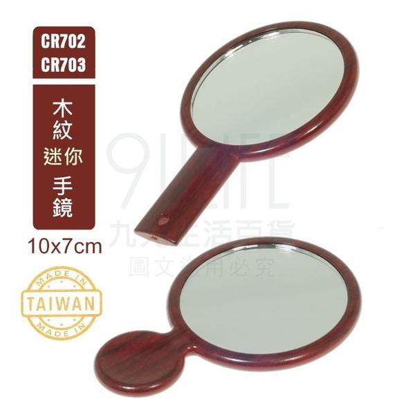 【九元生活百貨】木紋迷你手鏡 手拿鏡 隨身鏡 鏡子 台灣製 CR702直柄鏡 CR703圓柄鏡