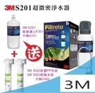 3M專櫃201超微密淨水器特惠組(加濾心一支)/加贈前置PP系統/軟水系統