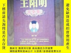 二手書博民逛書店罕見王陽明大全集Y14293 秦泉主編 外文出版社 出版2013