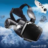 VR眼鏡 游戲VR眼鏡以內體驗紙盒家庭影院魔影院立體眼鏡以內智慧一體機 igo【小天使】