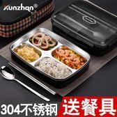 kunzhan304不銹鋼保溫飯盒便當盒快餐盤分格學生帶蓋正韓食堂簡約