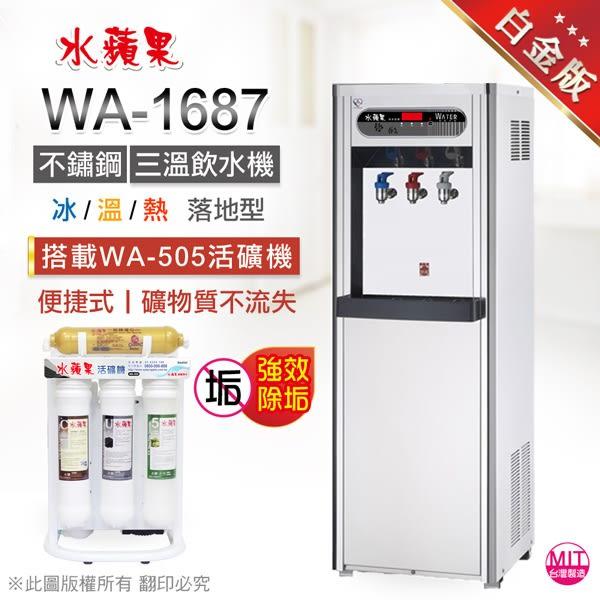 水蘋果居家淨水~優惠檔次~ 水蘋果 WA-1687 冰溫熱三溫飲水機(搭配WA-505活礦機)