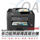 【高士資訊】BROTHER MFC-J3930DW InkBenefit 全A3 彩色噴墨 傳真 複合機 J3930
