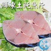 【南紡購物中心】【賣魚的家】海味十足新鮮土魠魚切片 10片組