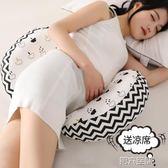 孕婦枕 孕婦枕頭護腰側睡臥枕U型枕懷孕期多功能托腹抱枕母嬰兒用品 第六空間