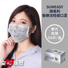 順易利 醫療活性碳口罩 單片包裝*50入/盒 MIT台灣製造 | OS小舖