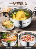 蘇泊爾湯鍋家用燃氣304不銹鋼煮奶鍋燉湯煮粥煮面輔食小鍋電磁爐  易家樂