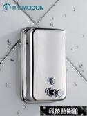 給皂機 莫頓 手動不銹鋼皂液器 酒店壁掛皂液瓶洗手液器皂液盒洗手液器 免運