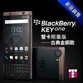 【T Phone黑莓機專賣店】BLACKBERRY KEYone 雙卡限量版 古銅金 最強商務手機