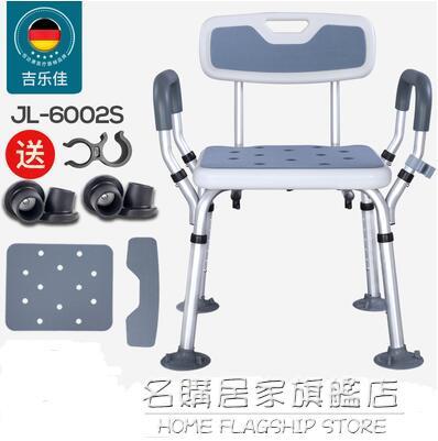 洗澡椅淋浴椅子沐浴椅孕婦沖涼椅老年人防滑浴室專用凳子 NMS名購新品