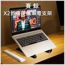 《不囉唆》賽鯨_X2折疊便攜筆電支架 (可挑色/款) 筆電散熱 露營 筆記型電腦支架【ZX-SD004】