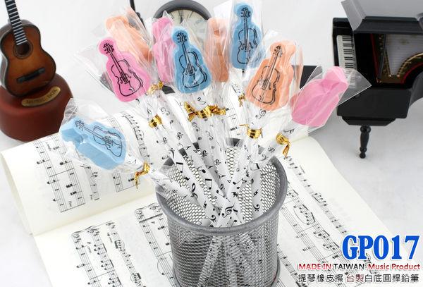 音符文具禮品 小提琴造型橡皮擦+白底圓桿木頭鉛筆組 /音樂鉛筆/造型橡皮擦 GP017